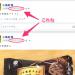 Facebookの消せない位置情報を強引に削除する方法